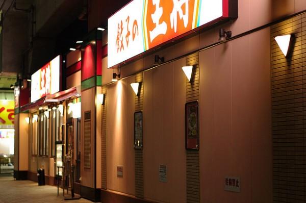 餃子の王将は2.5億円!うちの会社の未払残業代はいくらだろうか?